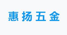重庆市惠扬五金有限公司